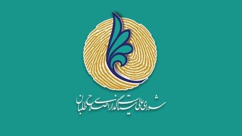 اتمام حجت شورای عالی سیاستگذاری جبهه اصلاح طلبان با شورای نگهبان