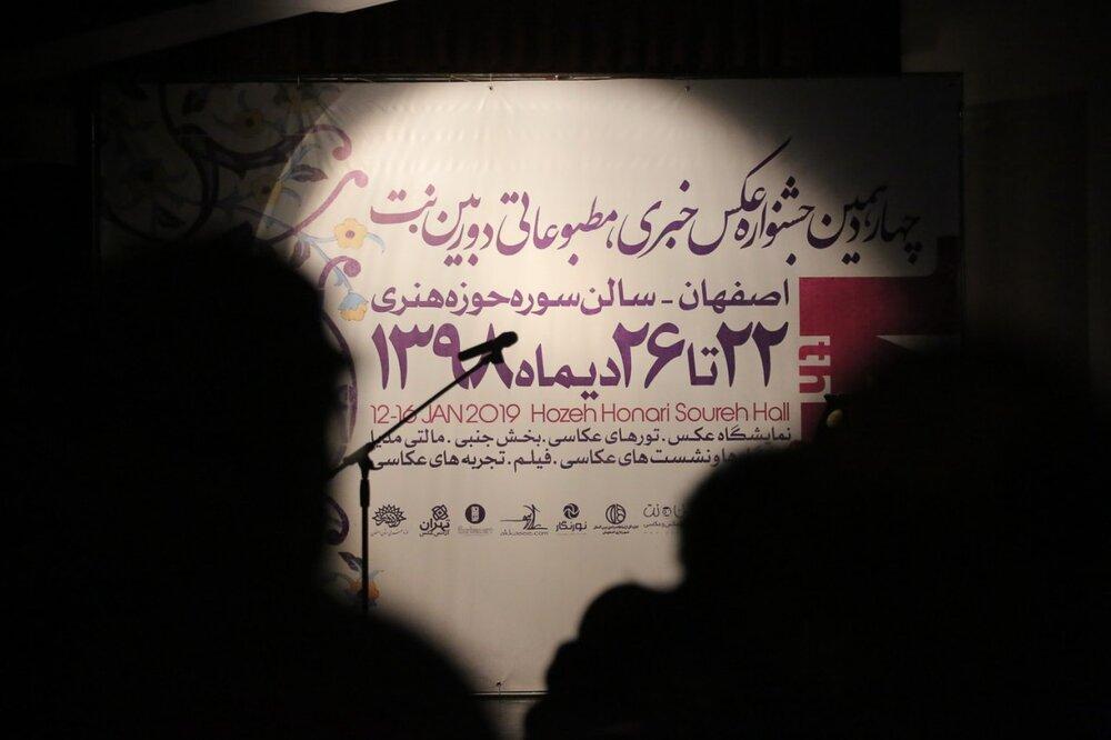 عکاسان میتوانند معرف اصفهان باشند