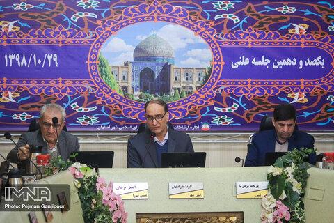 جلسه علنی شورای شهر