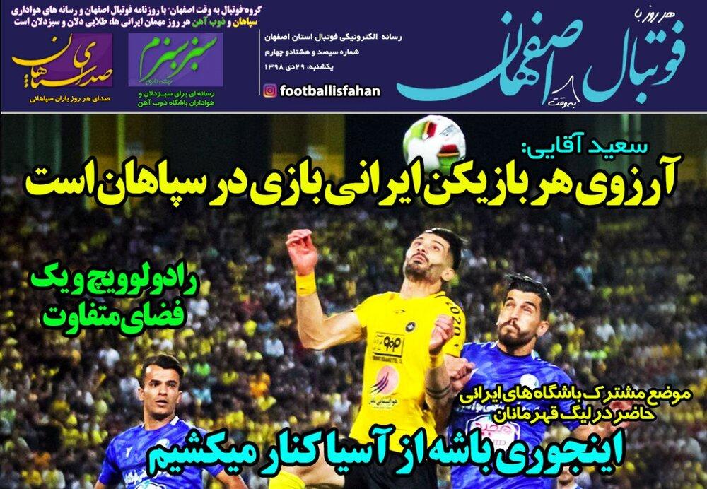 سپاهان آرزوی هر بازیکن ایرانی