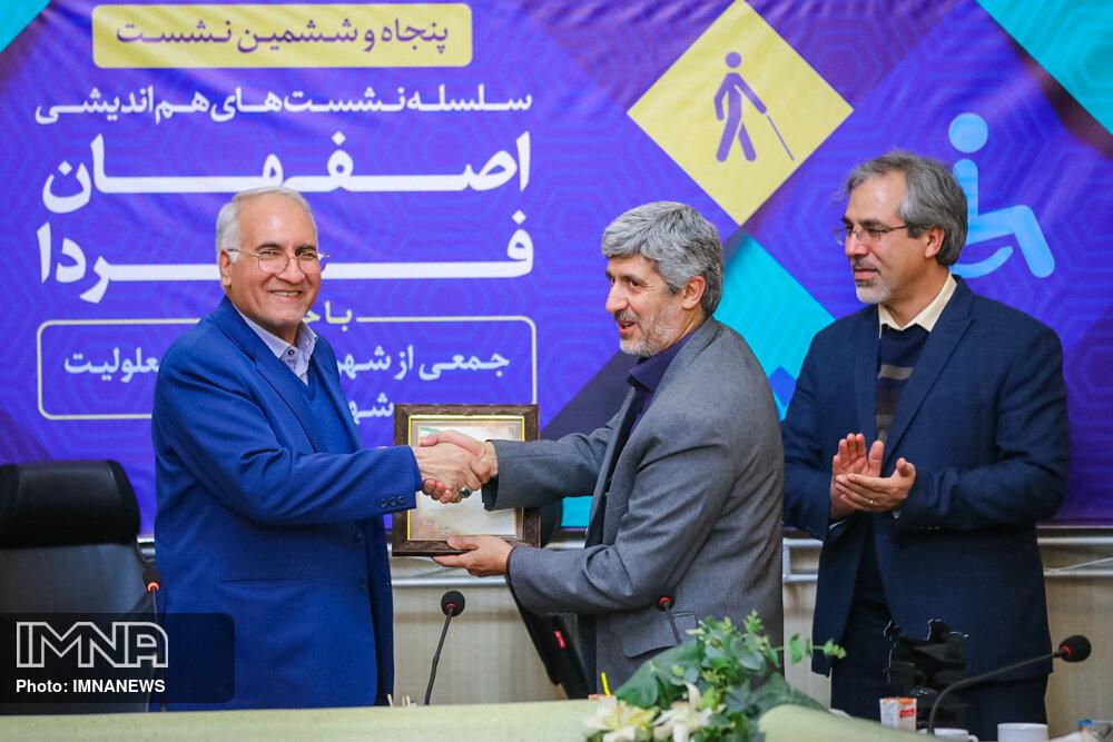 نشست شهردار اصفهان با شهروندان دارای معلولیت