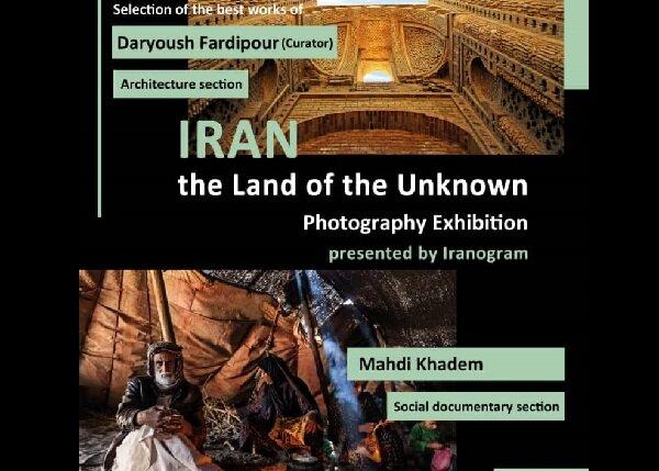ایران سرزمین ناشناخته در مونیخ آلمان