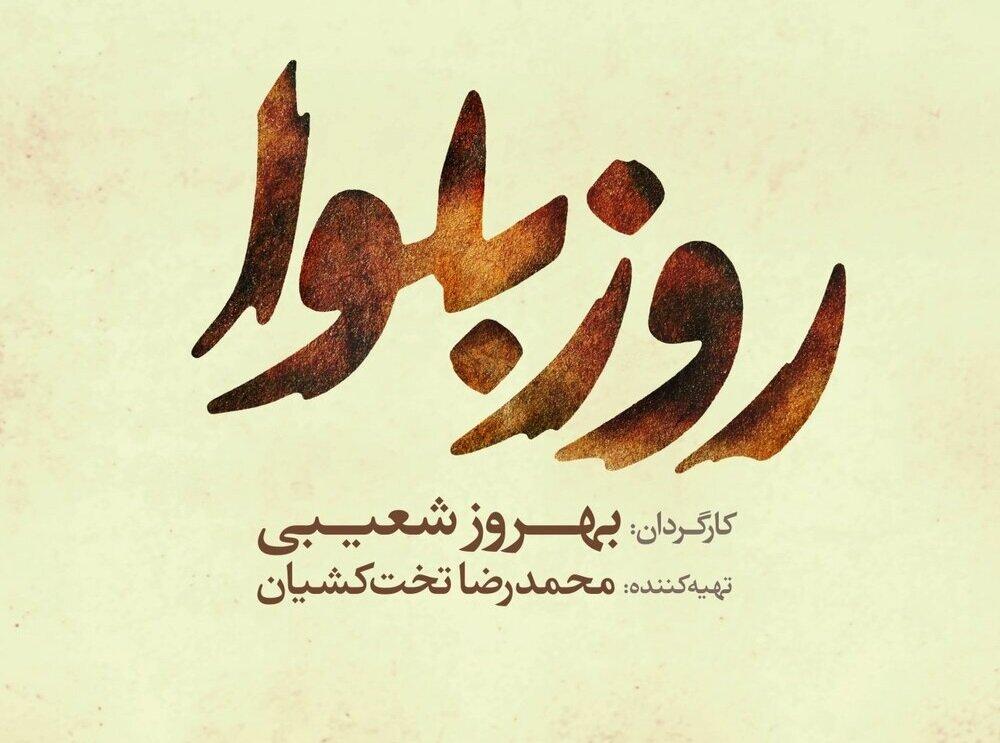 سقوط «روز بلوا» از فهرست آرای مردمی جشنواره فجر