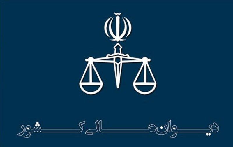 شورای علمی و پژوهشی دیوان عالی کشور تشکیل شد