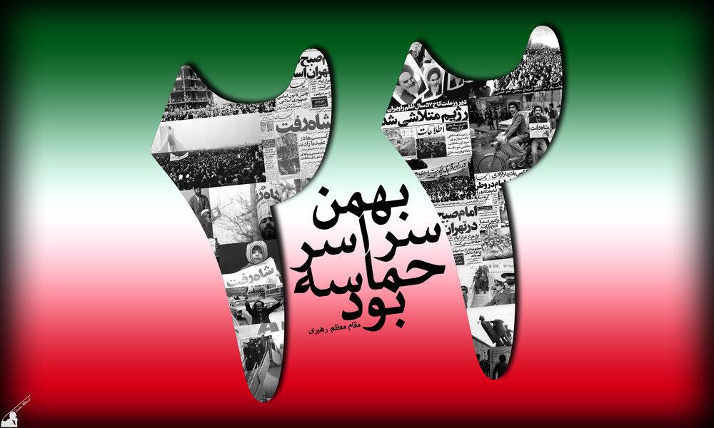 متن تبریک رسمی دهه فجر و ۲۲ بهمن + پیامک
