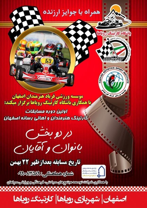 اولین دوره مسابقات کارتینگ هنرمندان و اهالی رسانه اصفهان برگزار میشود