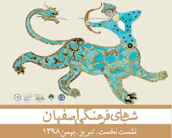 یادگار اصفهان در یاد تبریز