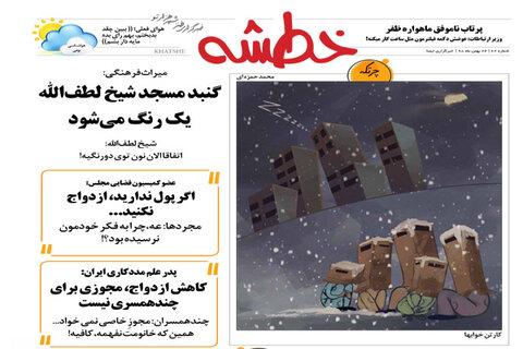 لباس شگفت انگیز فضانوردان ایرانی!