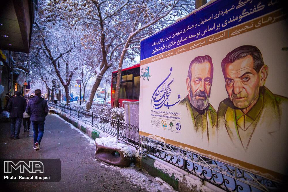 رویدادهای شب اصفهان در تبریز