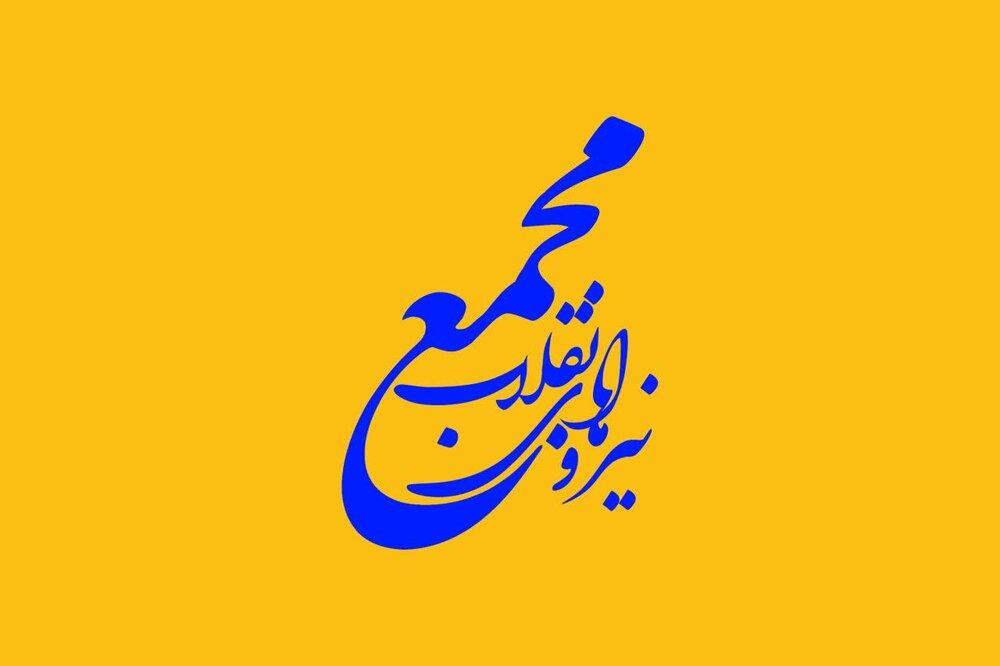 نامزدهای مجمع نیروهای انقلاب اسلامی معارفه شدند