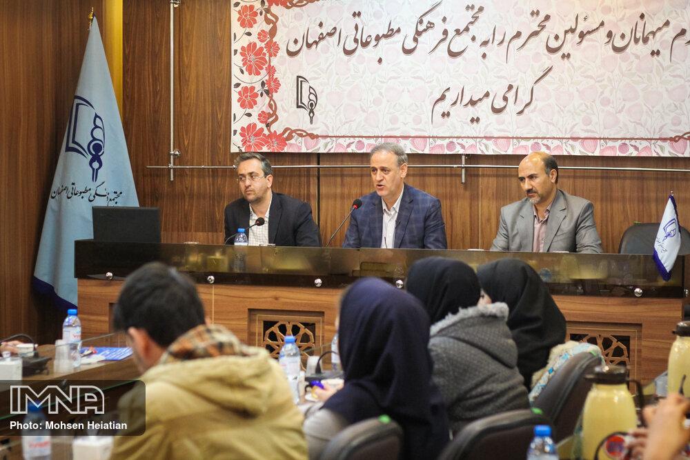 نشست خبری مدیر کل امور مالیاتی استان اصفهان