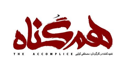 علیرضا قربانی برای همگناه خواند + فیلم