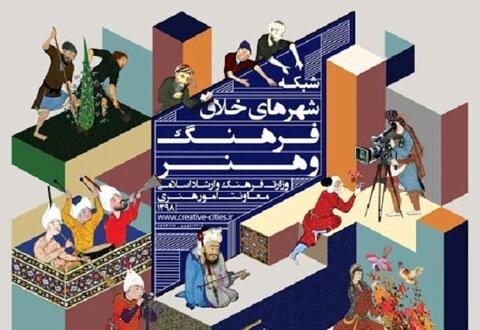داوری ۲۷۰ شهر خلاق فرهنگ و هنر آغاز شد