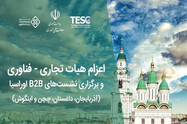 دانشبنیانهای ایرانی راهی اوراسیا میشوند
