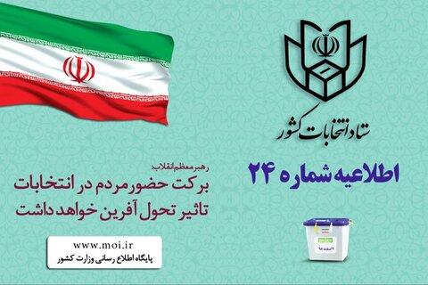 اطلاعیه شماره ۲۴ ستاد انتخابات کشور