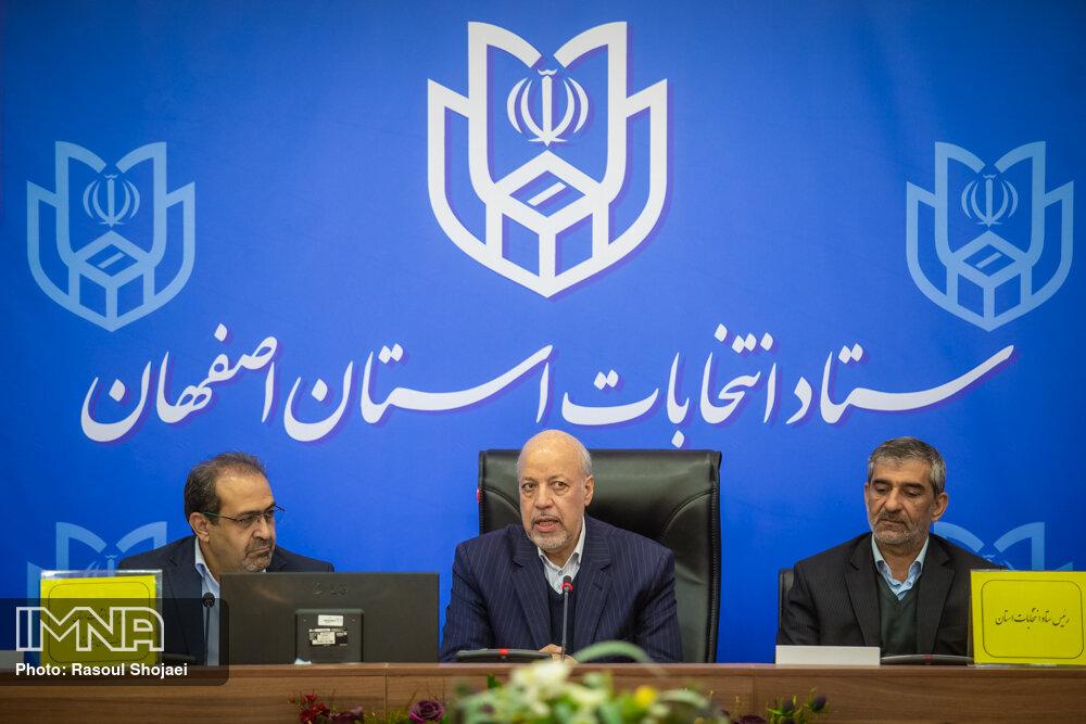 جلسه ستاد انتخاباتی استان اصفهان