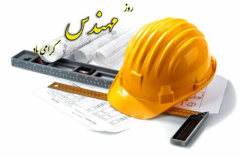 تبریک رسمی روز مهندس ۹۸ + متن و عکس