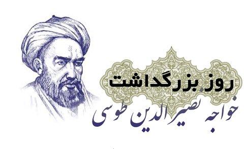 خواجه نصیرالدین طوسی، بنیان گذار علم مهندسی
