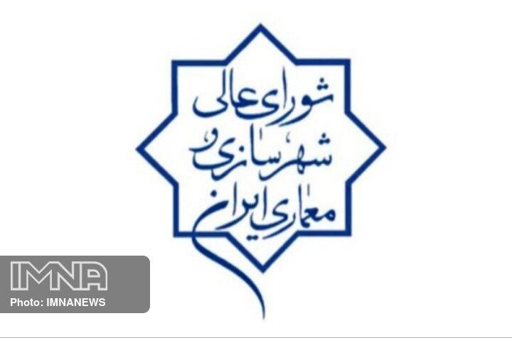 قلب تپنده شهرسازی ایران