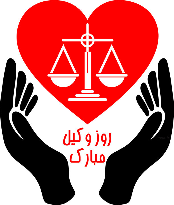 پیام تبریک روز وکیل ۹۹ + متن، عکس و اس ام اس رسمی