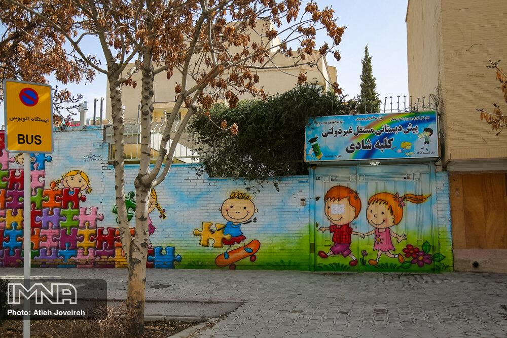 ادامه ثبتنام در مدارس غیر دولتی اصفهان