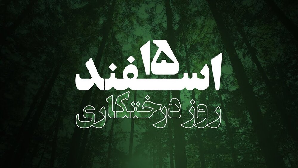 پیام روز درختکاری ۹۹ + عکس و اس ام اس ویژه هفته منابع طبیعی و درخت کاری