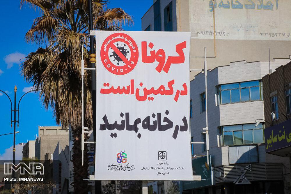 اقدامات پیشگیرانه شهرداری سمنان برای مقابله با کرونا