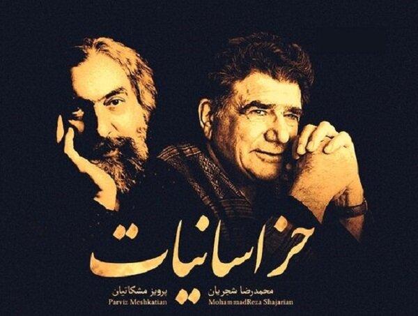 """""""خراسانیات"""" محمدرضا شجریان و پرویز مشکاتیان منتشر شد"""