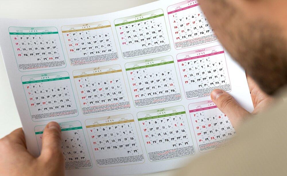 موکول کردن تعطیلات دو هفتهای نوروز به زمانی دیگر