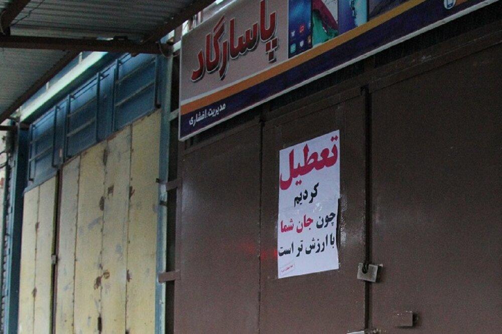کدام اصناف در اصفهان هنوز اجازه فعالیت ندارند؟