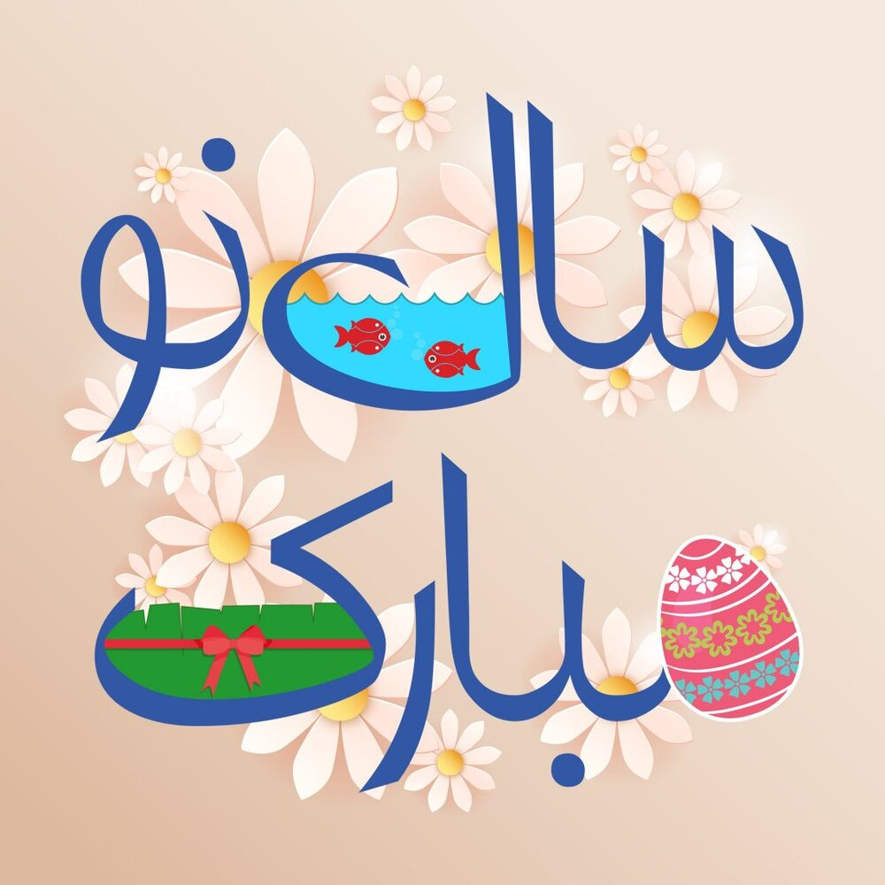 پیام تبریک عید نوروز ۱۴۰۰ + متن، عکس و اس ام اس تبریک سال نو - ایمنا