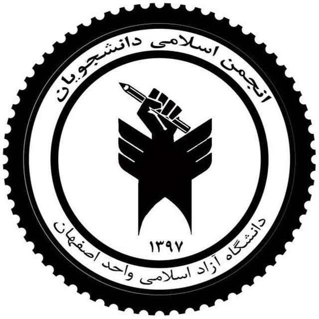 نامه تشکل های دانشجویی دانشگاه آزاد اسلامی اصفهان خطاب به مقامات اجرایی و قضایی استان