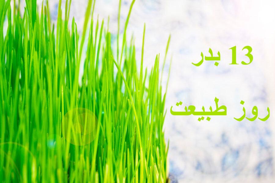 تبریک سیزده فروردین و روز طبیعت ۹۹ + متن و عکس