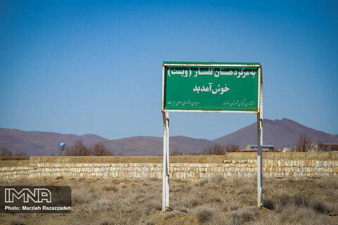 ویست در 30 کیلومتری غربی شهرستان خوانسار در دل پیشکوه های زاگرس و مقابل زردکوه قرار دارد.