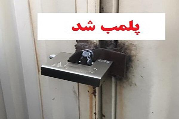 قنادی متخلف در شاهین شهر پلمب شد