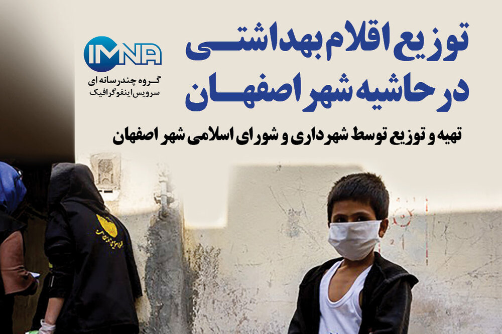 اینفوگرافیک/توزیع اقلام بهداشتـی در حاشیه شهر اصفهـان
