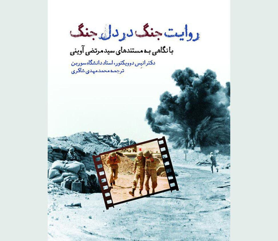 """""""Narration of War Within the Heart of War"""" Book Written by a French Writer Unveiled"""