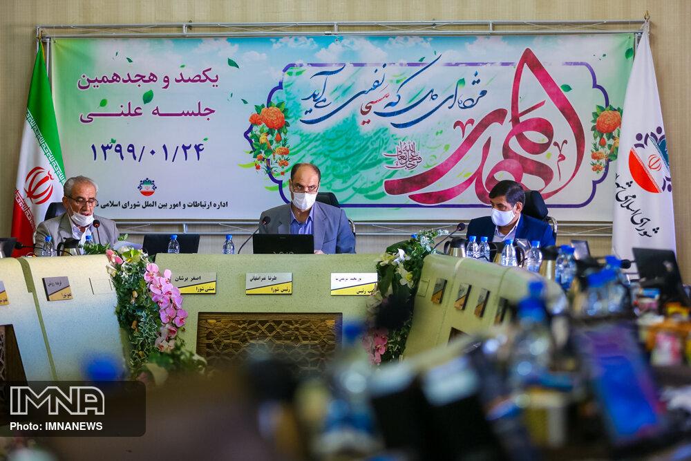 مهلت دوماهه شورا به شهرداری اصفهان برای ارائه طرح عملیاتی تصفیه شیرابه