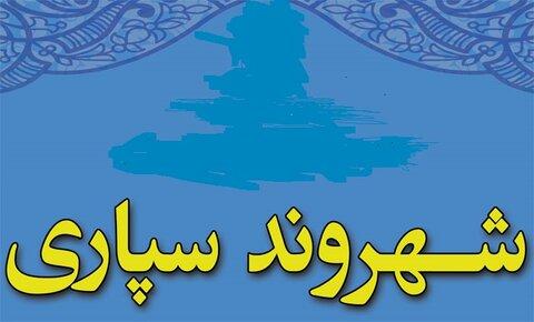 سامانه شهروند سپاری شهرداری یزد راه اندازی میشود