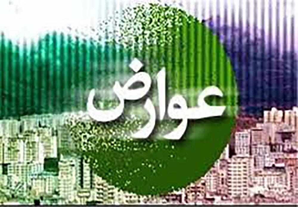 عصرانه خبری شهرهای ایران در ۲۴ فروردینماه