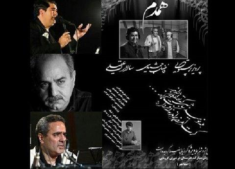 همخوانی پرویز پرستویی و سالار عقیلی در آهنگی تازه