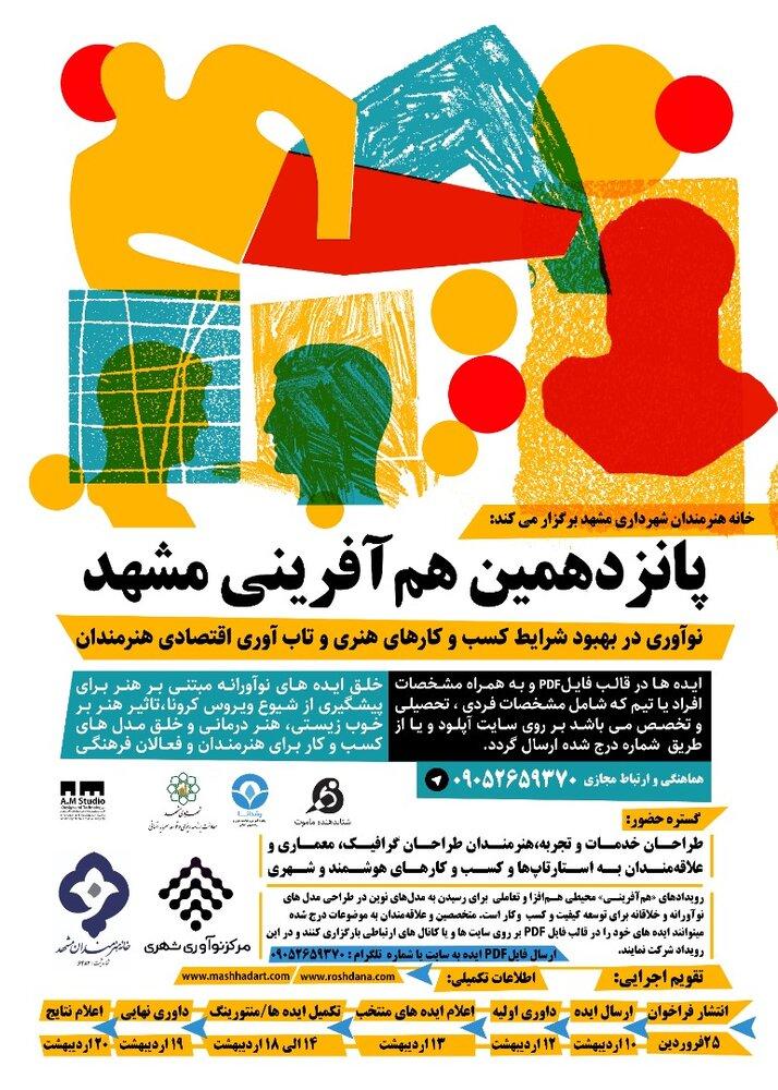 برگزاری سه رویداد «همآفرینی» به صورت مجازی در مشهد