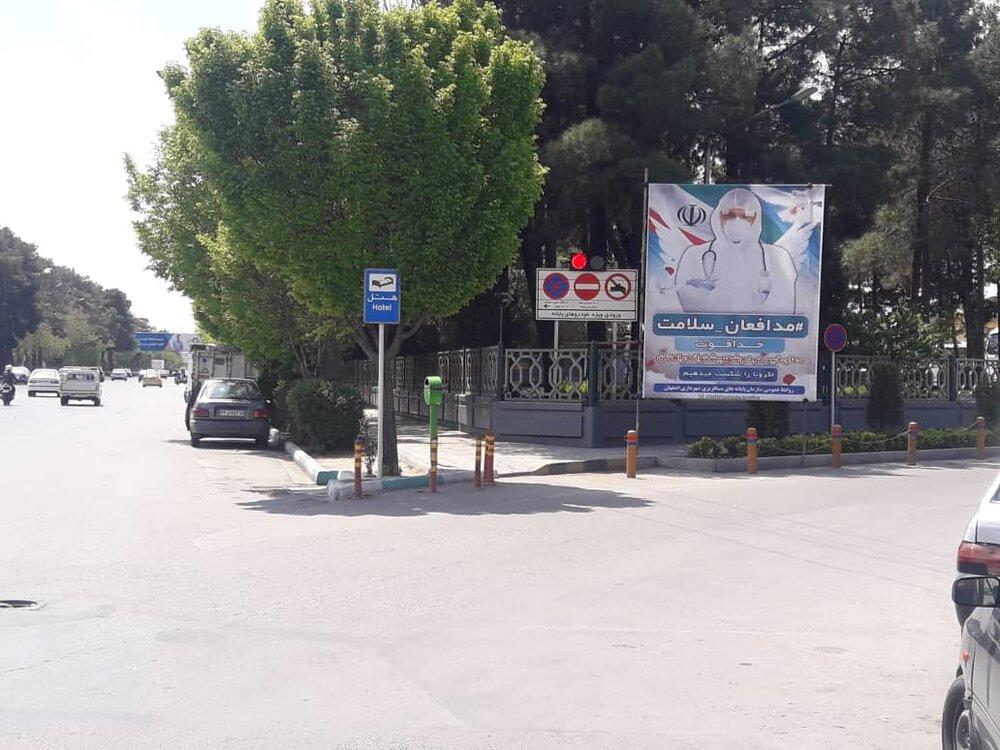 اجرای رزمایش پدافند زیستی ارتش در پایانههای اصفهان