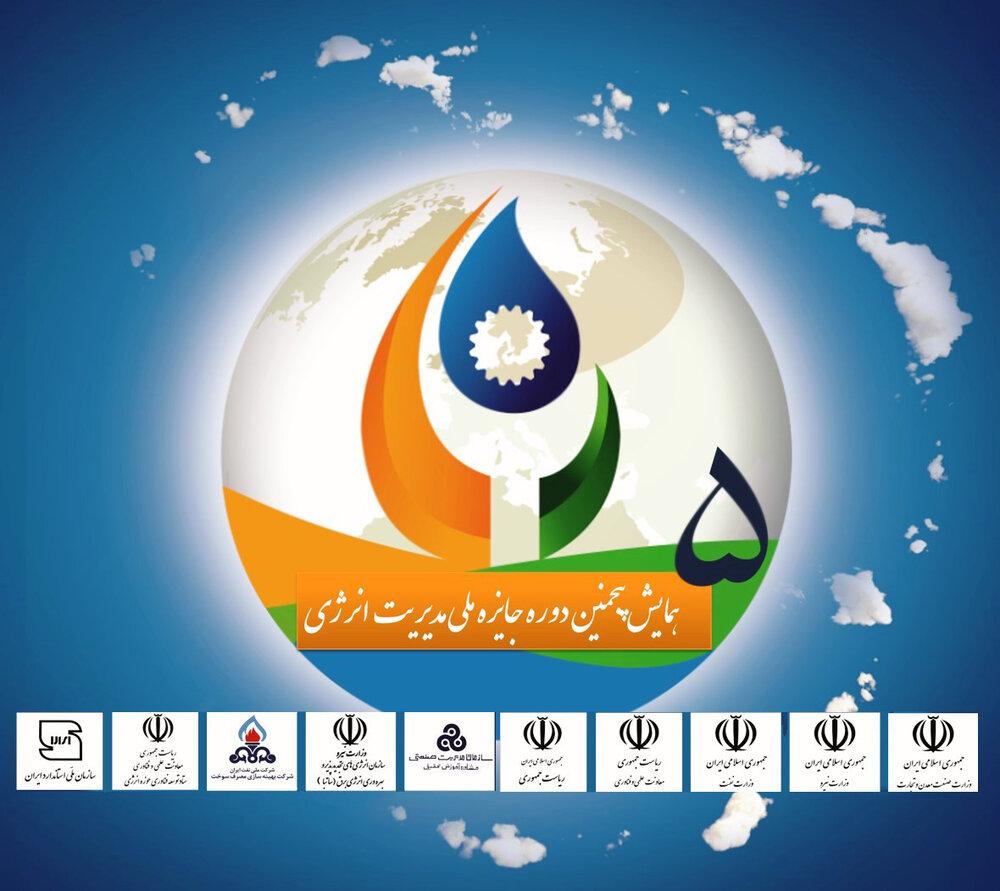 همایش پنجمین دوره جایزه ملی مدیریت انرژی مجازی برگزار میشود