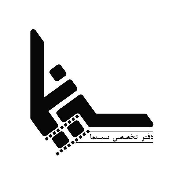 برنامه های سینمایی هفته فرهنگی اصفهان