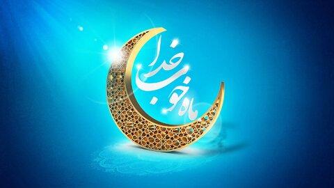 تبریک ماه رمضان ۹۹ + عکس و متن