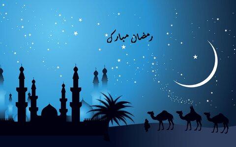 تبریک ماه رمضان ۱۴۰۰ + اس ام اس، متن و عکس