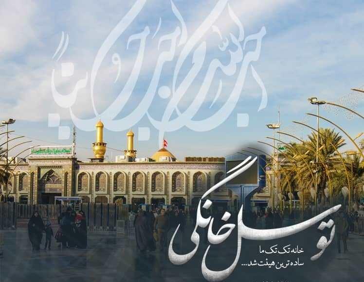 نهمین هفته توسل خانگی همراه با پخش زنده در شاهین شهر برگزار می شود