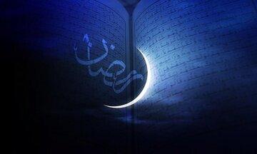 اعمال شب آخر رمضان + فضیلت، فرائض و وداع با رمضان