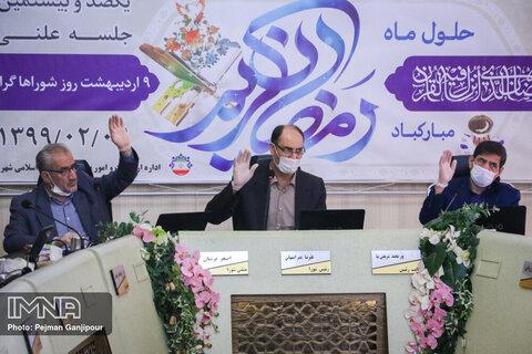 انتخابات سال چهارم هیئت رئیسه شورای شهر اصفهان سهشنبه برگزار میشود